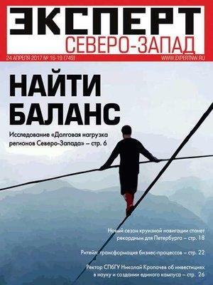 cover image of Эксперт Северо-запад 16-19-2017