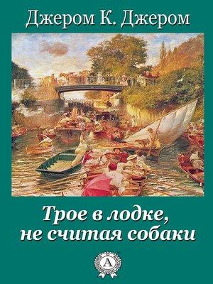 cover image of Трое в лодке, не считая собаки
