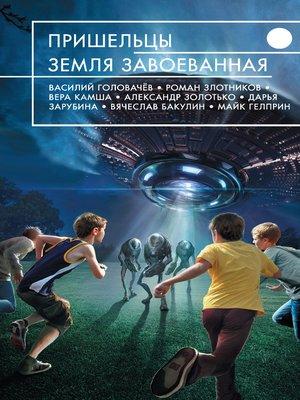 cover image of Пришельцы. Земля завоеванная (сборник)
