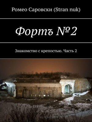 cover image of Фортъ№2. Знакомство скрепостью. Часть 2