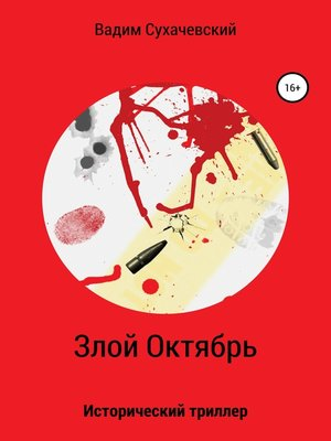 cover image of Злой Октябрь