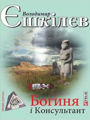 cover image of Богиня і Консультант