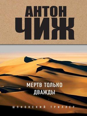 cover image of Мертв только дважды
