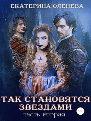 cover image of Так становятся звёздами – 2