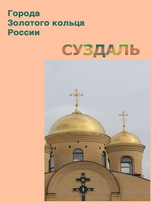 cover image of Суздаль