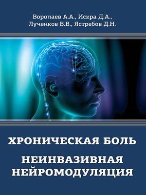 cover image of Хроническая боль. Неинвазивная нейромодуляция