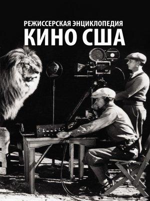 cover image of Режиссерская энциклопедия. Кино США
