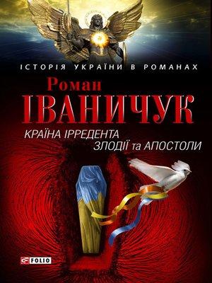 cover image of Країна Ірредента. Злодії та Апостоли (збірник)
