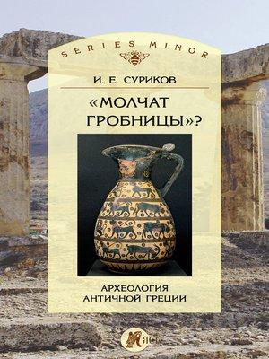 cover image of «Молчат гробницы»? Археология античной Греции
