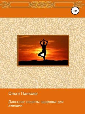 cover image of Даосские секреты здоровья для женщин. Медитации. Пробуждение энергии