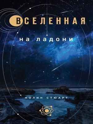 cover image of Вселенная на ладони