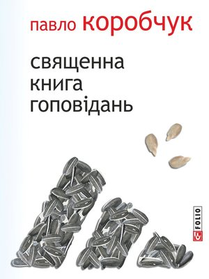 cover image of Священна книга гоповідань