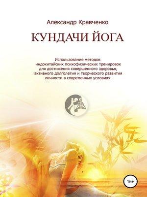 cover image of Кундачи Йога