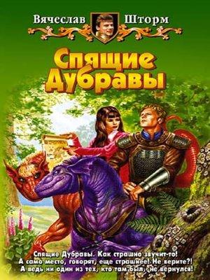 cover image of Спящие Дубравы