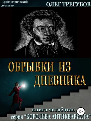cover image of Обрывки из дневника