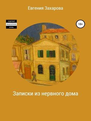 cover image of Записки из нервного дома