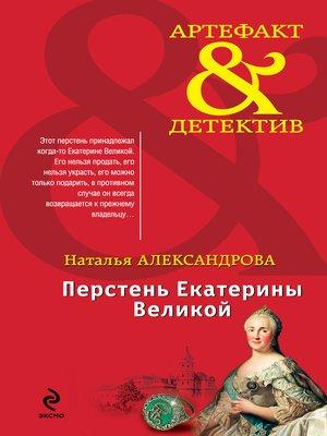 cover image of Перстень Екатерины Великой