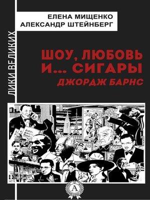 cover image of Шоу, любовь и... сигары. Джордж Барнс
