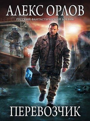 cover image of Перевозчик