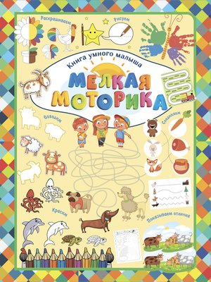 cover image of Мелкая моторика