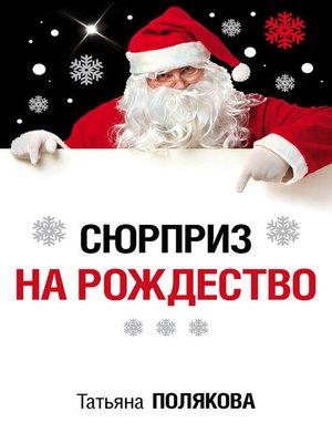 cover image of Сюрприз на Рождество
