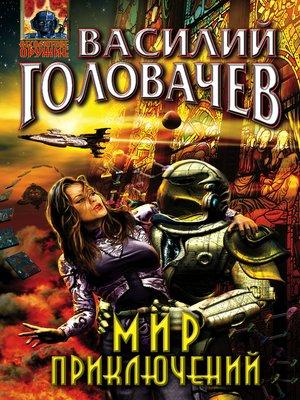 cover image of Мир приключений (Сборник)