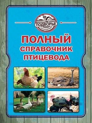 cover image of Полный справочник птицевода