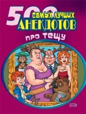 cover image of 500 самых новых анекдотов про тещу