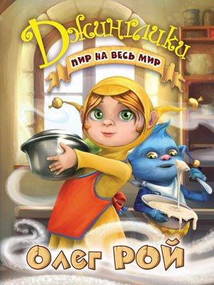 cover image of Пир на весь мир
