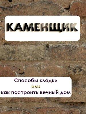 cover image of Способы кладки или как построить вечный дом