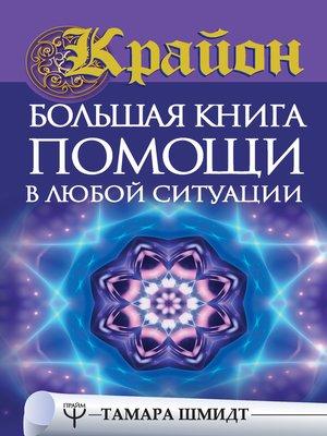 cover image of Крайон. Большая книга помощи в любой ситуации