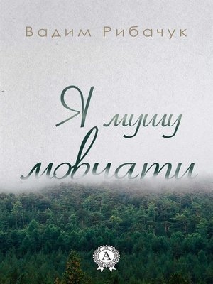 cover image of Я мушу мовчати