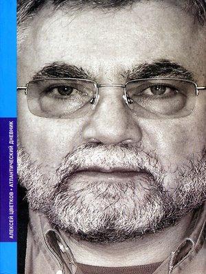 cover image of Атлантический дневник (сборник)