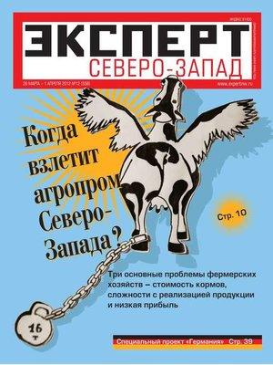 cover image of Эксперт Северо-Запад 12-2012