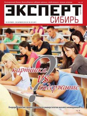 cover image of Эксперт Сибирь 36-39-2016