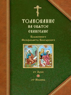 cover image of Толкования на Евангелия от Луки и от Иоанна