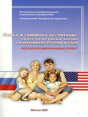 cover image of Семья и семейное воспитание