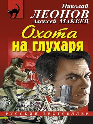 cover image of Охота на глухаря