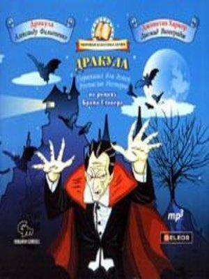 cover image of Дракула (сокращенный пересказ)