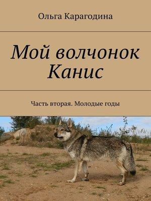 cover image of Мой волчонок Канис. Часть вторая. Молодые годы.