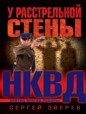 cover image of У расстрельной стены