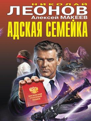cover image of Адская семейка