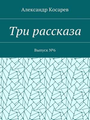 cover image of Заметки кладоискателя. Выпуск№6