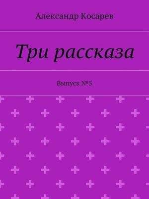 cover image of Заметки кладоискателя. Выпуск№5