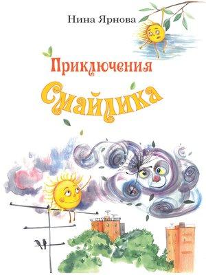 cover image of Приключения Смайлика