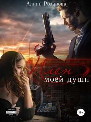 cover image of Плен моей души