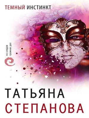 cover image of Темный инстинкт