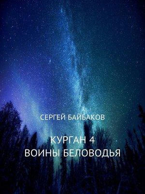 cover image of Курган 4. Воины Беловодья