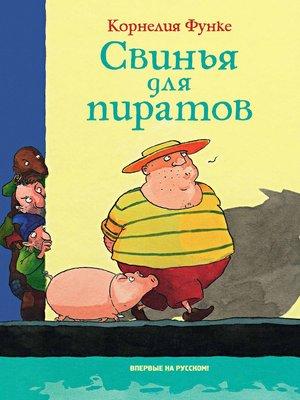 cover image of Свинья для пиратов