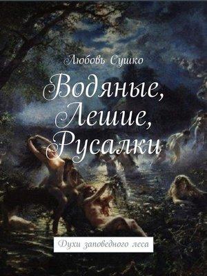 cover image of Водяные, Лешие, Русалки. Духи заповедноголеса